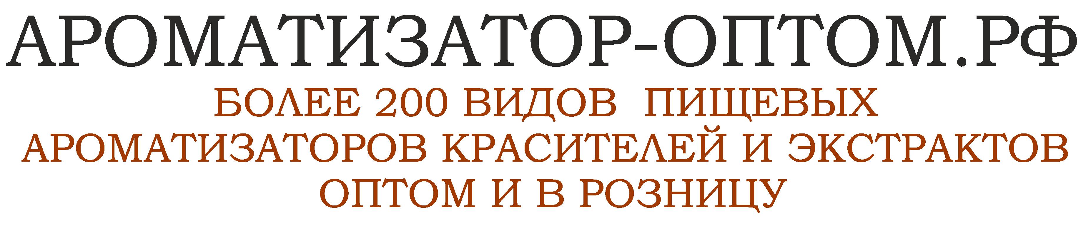 Ароматизатор-Оптом.рф