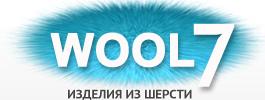 WOOL7.RU - изделия из шерсти