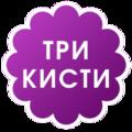 Три Кисти.ру - флип арт портреты из Ваших фото