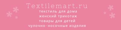 ТЕКСТИЛЬМАРТ магазин текстильных товаров