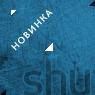 Точильный станок Складишок Профессионал, с набором алмазных камней - Nozhikov.ru