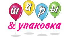 Оптовый магазин воздушных шаров в г. Томск