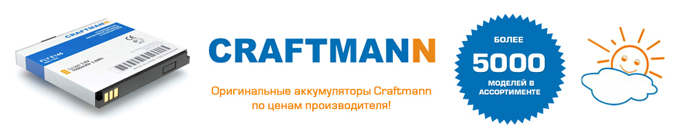 Аккумуляторы Craftmann по ценам производителя