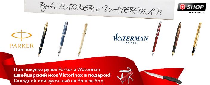 Ручки Parker и Waterman
