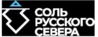 Соль Русского Севера