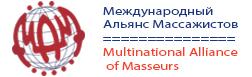Международный Альянс Массажистов