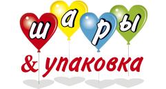 Шары и Упаковка Новосибирск