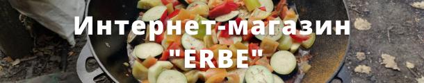 Интернет-магазин ERBE. Продажа чугунных казанов, печей и саджей. Оптом и в розницу.