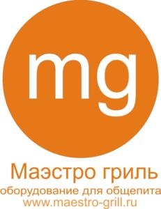 МАЭСТРО ГРИЛЬ, оборудование для общепита.