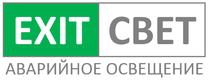 EXIT-SVET.RU аварийное освещение
