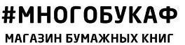 #многобукаф. Интернет-магазин бумажных книг
