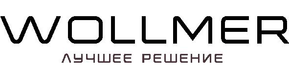 Wollmer - бренд бытовой техники