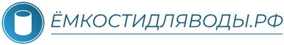 Ёмкостидляводы.рф