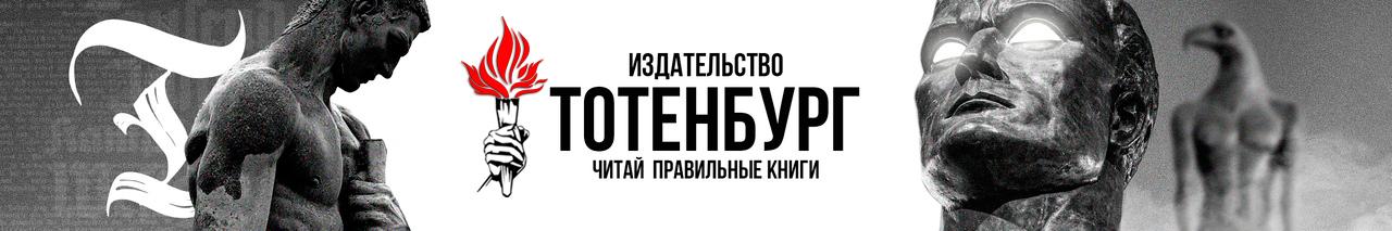 Издательство Тотенбург. Официальный магазин