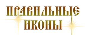 Интернет-магазин православных икон - Купить икону недорого с доставкой
