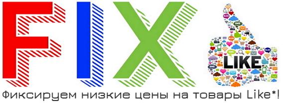 FixLike.ru - Товары Like по Fix-цене!