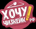 Хочучизкейк.рф - доставка десертов в Екатеринбурге