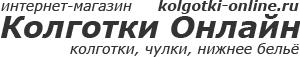Колготки-Онлайн