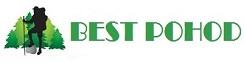 Бест Поход – интернет-магазин товаров для активного отдыха и туризма