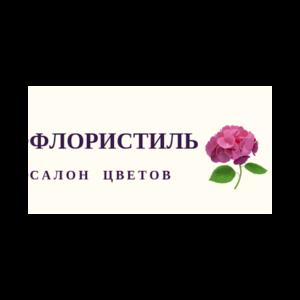 Салон цветов ФЛОРИСТИЛЬ