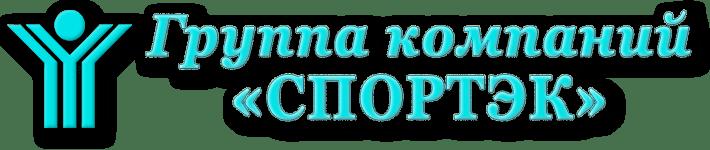 """Группа компаний """"Спортэк"""""""
