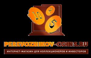 Нумизматический интернет-магазин Сергея Перевозникова