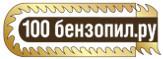 100Бензопил.ру