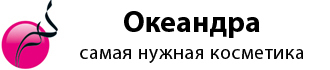 Белорусская косметика. Интернет-магазин Okeandra.