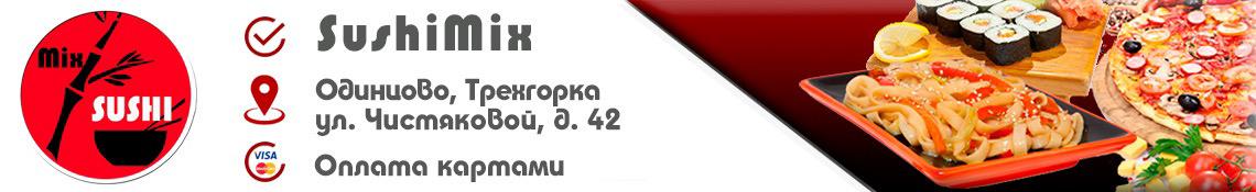 Бесплатная доставка роллов, суши, пиццы и бургеров в Одинцово и Трехгорке, Дубках - SushiMix24