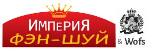 Империя Фэн Шуй