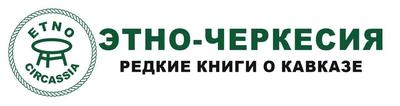 Этно-Черкесия