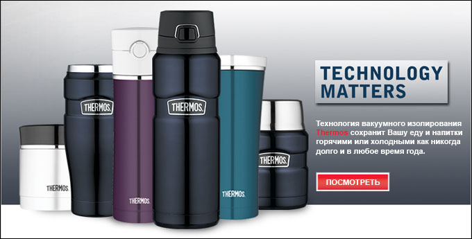 Thermos products