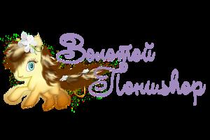 Золотой Пони.shop - детская и подростковая одежда, текстиль, игрушки