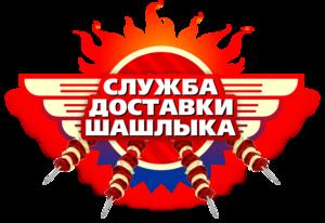 Служба доставки шашлыка 380-76-66 Новосибирск