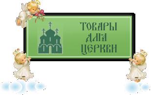 Товары для церкви