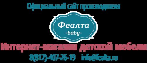 Интернет-магазин детской мебели Феалта-baby