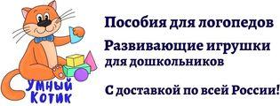 Умный Котик - развивающие игрушки, пособия для логопедов