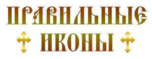 Правильные иконы из серебра и золота на натуральном дереве