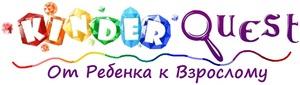 КиндерКвест