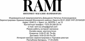 Ramishop.by