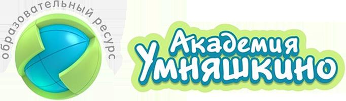 Академия Умняшкино