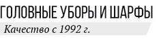 Головные уборы и шарфы. Качество с 1992г.