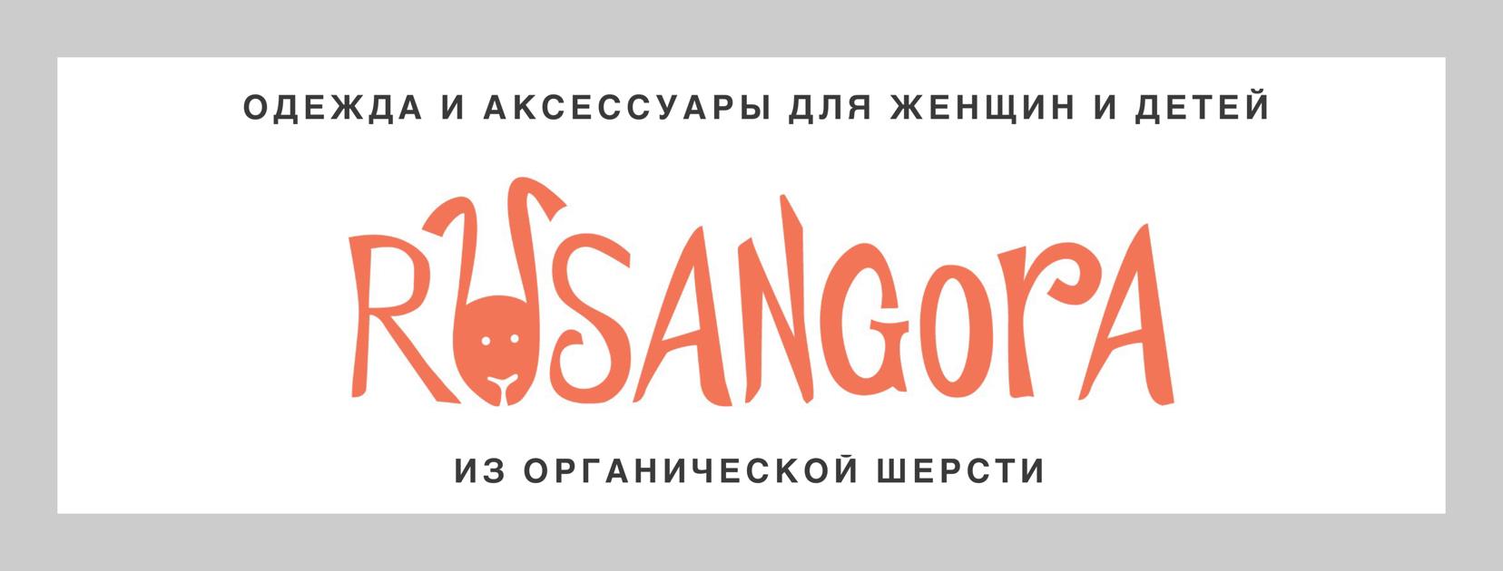 Rusangora - одежда и пряжа премиум-класса из ангоры