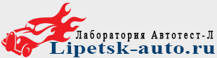 """НПО """"Лаборатория Автотест-Л"""""""