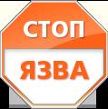 Магазин Стоп-Язва